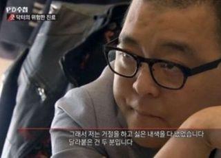 '무도' 출연했던 스타 정신과 의사 김현철 사망, SNS 추모 글 잇따라
