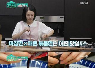 '편스토랑', 동시간대 예능 1위…7.9% 자체 최고 시청률