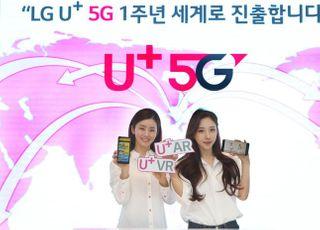 "LGU+ ""올해 5G 콘텐츠 수출 본격화…투자 대폭 확대"""