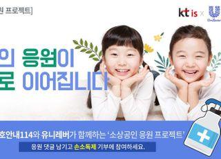 """[코로나19] KT IS """"응원 댓글만큼 소상공인에 손소독제 기부"""""""