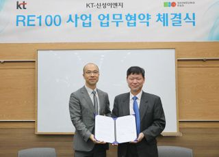 KT-신성이엔지, 재생에너지 인증사업 공동개발 MOU