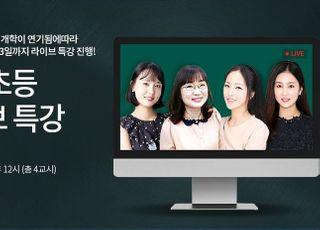 [코로나19] 이통3사, IPTV서 'EBS 2주 라이브 특강' 제공