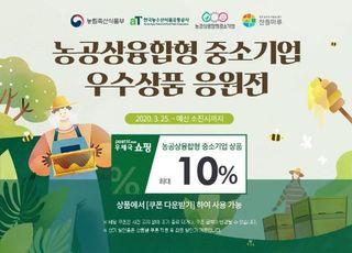 [코로나19] 중소 농식품, 우체국쇼핑몰·이베이 3~7월 특별기획전 개최