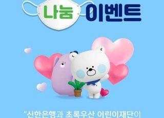 신한은행, 코로나19 극복 위한 '청소년 행복 봉사활동 이벤트'
