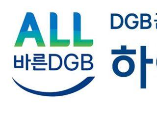 하이투자증권, '착한 임대인 운동' 동참