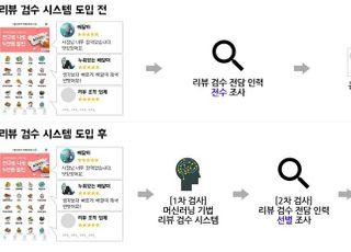 """""""음식 리뷰 믿고 보세요""""…배민, 불법 리뷰와 전쟁"""