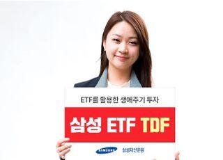 삼성자산운용, '삼성 ETF TDF 시리즈' 출시