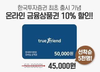 한국투자증권, 주식∙펀드 사는 '금융상품권' 10% 할인 이벤트