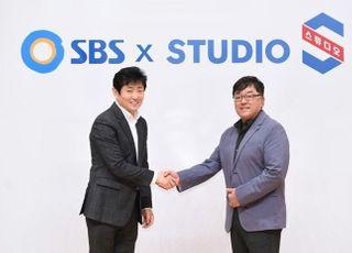 SBS, 드라마 왕국 입지 다질까…작가진만 40여명 '스튜디오S' 출범