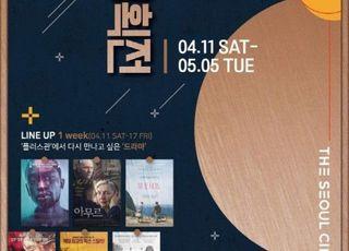 서울극장 예술영화관 플러스관 개관…기획전 진행