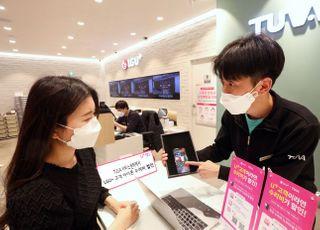 "LGU+ ""아이폰 가입 고객에 수리비 1만2천원 할인"""