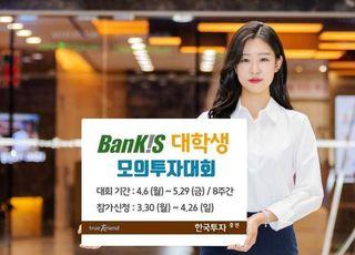 한국투자증권, 2020 뱅키스 대학생 모의투자대회 개최