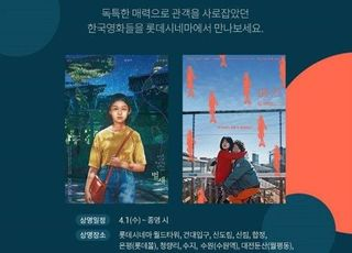 롯데시네마, '다시 꺼내보고 싶은 한국영화 기획전'