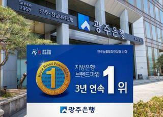 광주은행 '브랜드파워 지방은행' 3년 연속 1위 선정