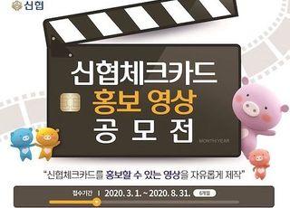 신협중앙회, '체크카드 알리기' 홍보영상 공모전 개최