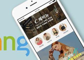 """쿠팡, 패션 전문 플랫폼 C.에비뉴 론칭...""""기술과 패션의 만남"""""""