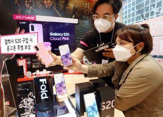 LGU+, 갤럭시S20 구매 고객에 중고폰 보상금 '2배' 지원