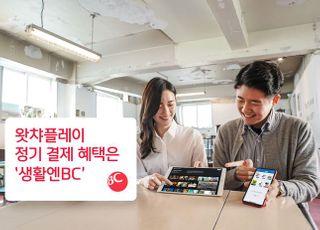 "BC카드 ""왓챠플레이 정기구독 시 할인""…생활엔BC 혜택 강화"