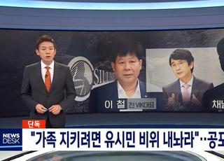 """'유시민 비위 내놔라' 공포의 취재?…진중권 """"프레임 거는 느낌"""""""