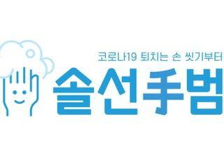 대한의료관련감염관리학회, 코로나19 퇴치 대국민 손씻기 캠페인 전개