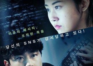 이시언 주연 '서치 아웃', 4월 15일 개봉