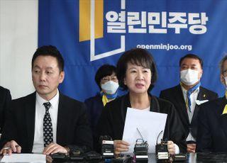 [총선2020] '조국 수호' 열린민주당, 1시간 만에 42억 모았다