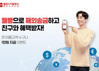 웰컴저축은행, '웰뱅' 해외송금서비스 추천 이벤트