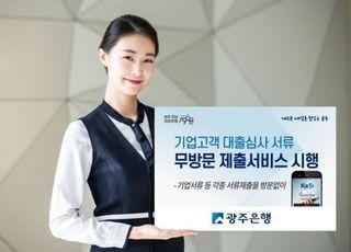 광주은행, 기업 대출서류 '무방문 서비스' 시행