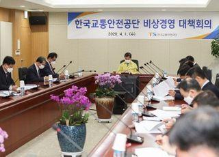 [코로나19] 한국교통안전공단, 비상경영체제 선포