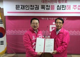 """[총선2020] """"반문연대""""…국민의당 출신 한현택, 이장우 지지 선언"""
