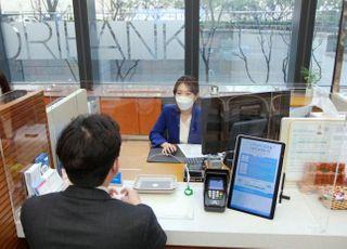 [코로나19] 우리은행, 전 영업점에 감염 예방 칸막이 설치