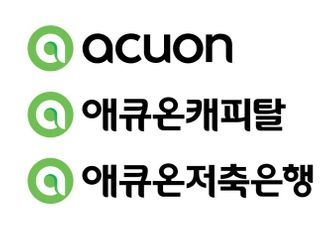 """애큐온캐피탈·저축은행, CI 새단장…""""디지털 전략 강화"""""""