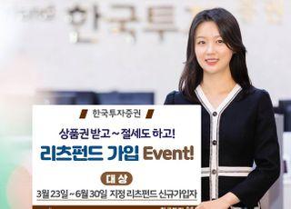 한국투자증권, 분리과세 혜택 리츠펀드 가입 이벤트