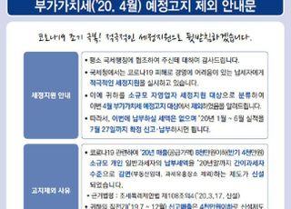 [코로나19]국세청, 133만 사업자에 부가세 예정고지 제외·고지 유예