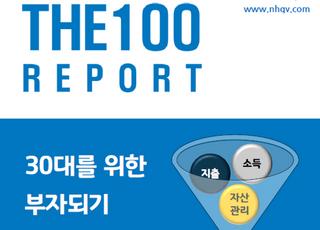NH투자증권, 부자되기 프로젝트 'THE100리포트 62호' 발간