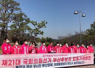 """[총선2020] """"부산 경제 파탄, 文정권 때문""""…통합당 전사들, 지지 호소"""