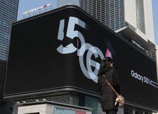 5G 상용화 1년, 아직 갈길 멀다…글로벌 선도까지 과제 산적