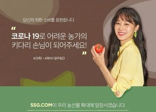 SSG닷컴, 어려운 농가 돕는 착한 소비 '신선식품 기획전'