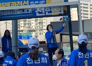 """[총선2020] 전현희 출정식 """"또 다른 4년을 강남과 함께 출발하려 한다"""""""
