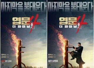'엽문4:더 파이널', 코로나19 종식 기원 포스터 공개