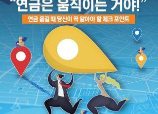 미래에셋은퇴연구소, '행복한 은퇴발전소' 12호 발간