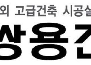 쌍용건설 2020년 경력사원 공개채용