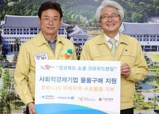 DGB금융, 경북 특별재난구역 취약계층에 후원 물품 전달