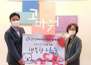 [코로나19] JT친애저축은행, 미혼모자 복지시설에 기부금 전달