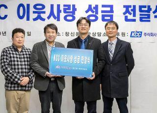 KCC, 소외계층 위해 사랑의 성금 1000만원 기탁