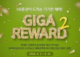 KB증권, 'Giga Reward 2 이벤트' 실시