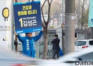 """[총선2020] 김성곤 """"압구정 재건축에 스마트시티 개념도입 필요"""""""
