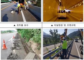 """국토부 """"봄철 맞이, 전국 모든 도로 일제 정비"""""""