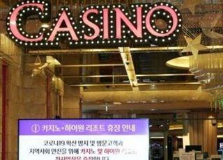 [코로나19] 강원랜드, 카지노 20일까지 휴장 연장