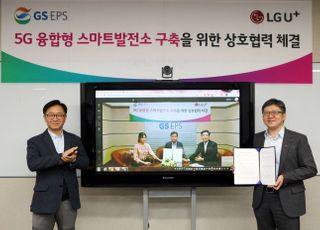 LGU+, GS EPS와 5G 기반 '스마트발전소' 만든다